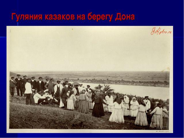 Гуляния казаков на берегу Дона