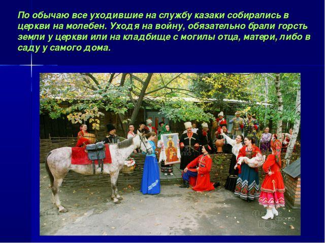 По обычаю все уходившие на службу казаки собирались в церкви на молебен. Уход...
