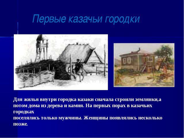 Первые казачьи городки Для жилья внутри городка казаки сначала строили землян...