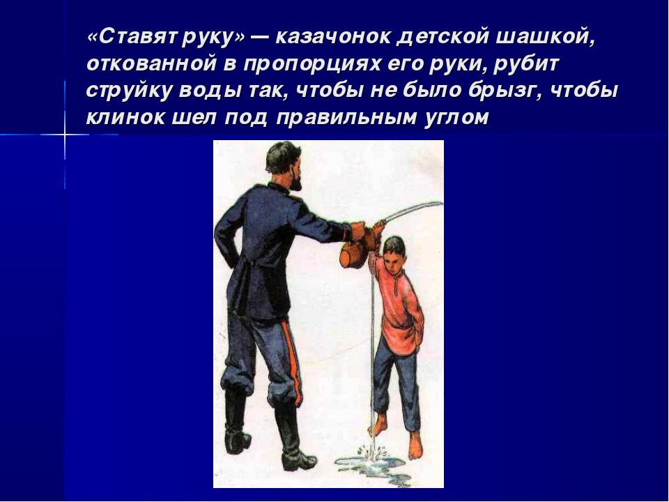 «Ставят руку» — казачонок детской шашкой, откованной в пропорциях его руки, р...