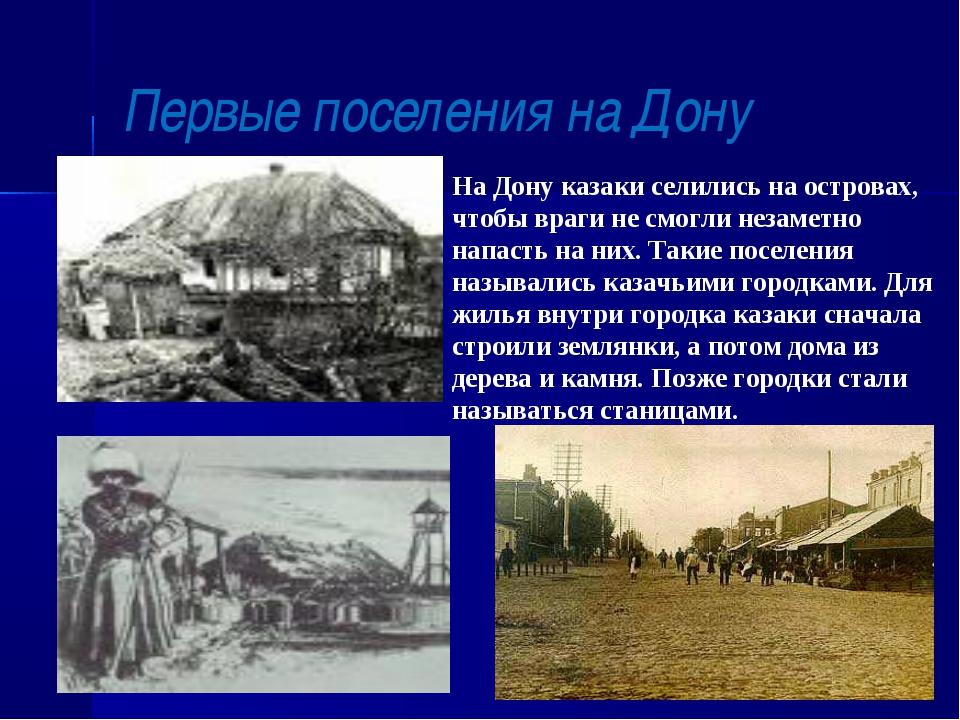 Первые поселения на Дону На Дону казаки селились на островах, чтобы враги не...