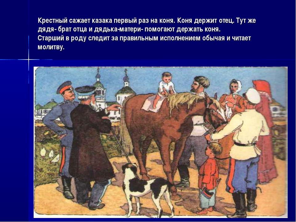 Крестный сажает казака первый раз на коня. Коня держит отец. Тут же дядя- бра...