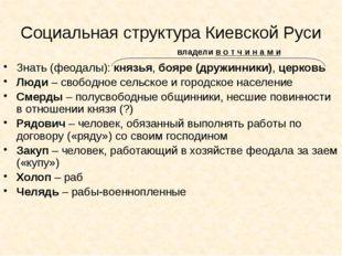 Социальная структура Киевской Руси Знать (феодалы): князья, бояре (дружинники