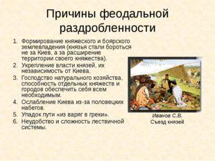 Причины феодальной раздробленности Формирование княжеского и боярского землев