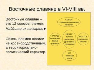 Восточные славяне в VI-VIII вв. Восточные славяне – это 12 союзов племен. Най