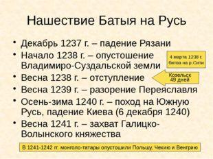Нашествие Батыя на Русь Декабрь 1237 г. – падение Рязани Начало 1238 г. – опу