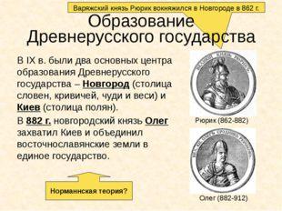 Варяжский князь Рюрик вокняжился в Новгороде в 862 г. Образование Древнерусск