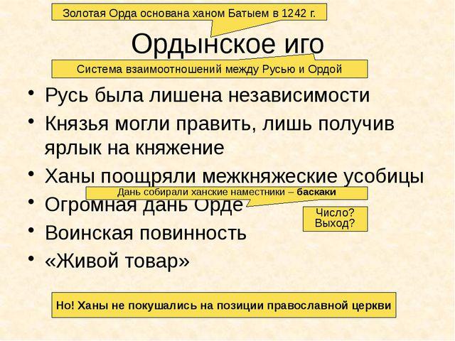 Ордынское иго Русь была лишена независимости Князья могли править, лишь получ...