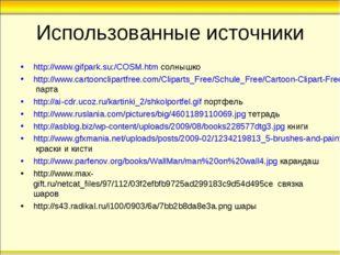 Использованные источники http://www.gifpark.su:/COSM.htm солнышко http://www.