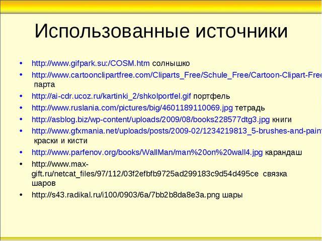 Использованные источники http://www.gifpark.su:/COSM.htm солнышко http://www....