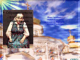 Паша Саровская : святая блаженная схимонахиня Параскева – память 5 октября