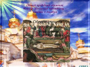 Святой праведный схимонах Иоасаф, Печерский чудотворец – память 2 декабря