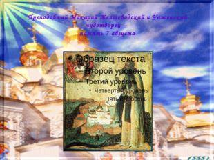 Преподобный Макарий Желтоводский и Унженский чудотворец – память 7 августа