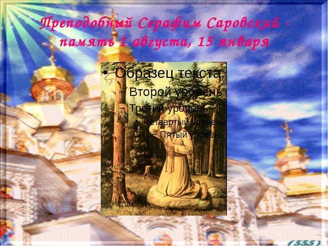 Преподобный Серафим Саровский - память 1 августа, 15 января