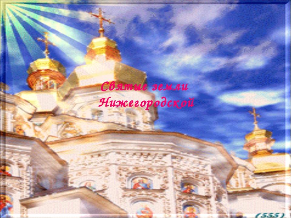 Святые земли Нижегородской