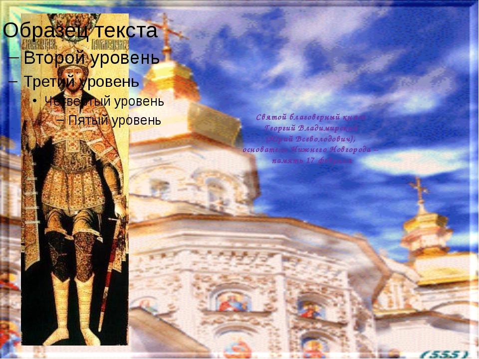 Святой благоверный князь Георгий Владимирский (Юрий Всеволодович), основатель...