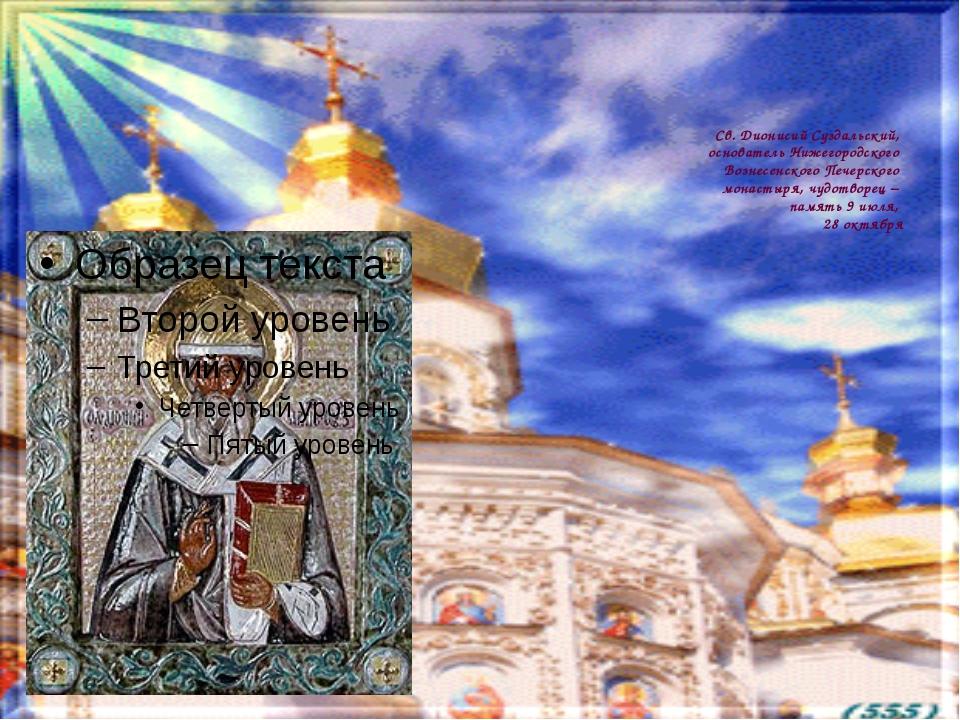 Св. Дионисий Суздальский, основатель Нижегородского Вознесенского Печерского...