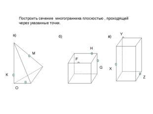 Построить сечение многогранника плоскостью , проходящей через указанные точки