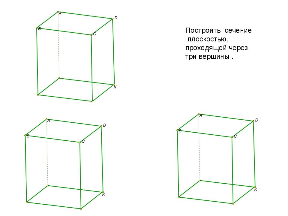Построить сечение плоскостью, проходящей через три вершины .