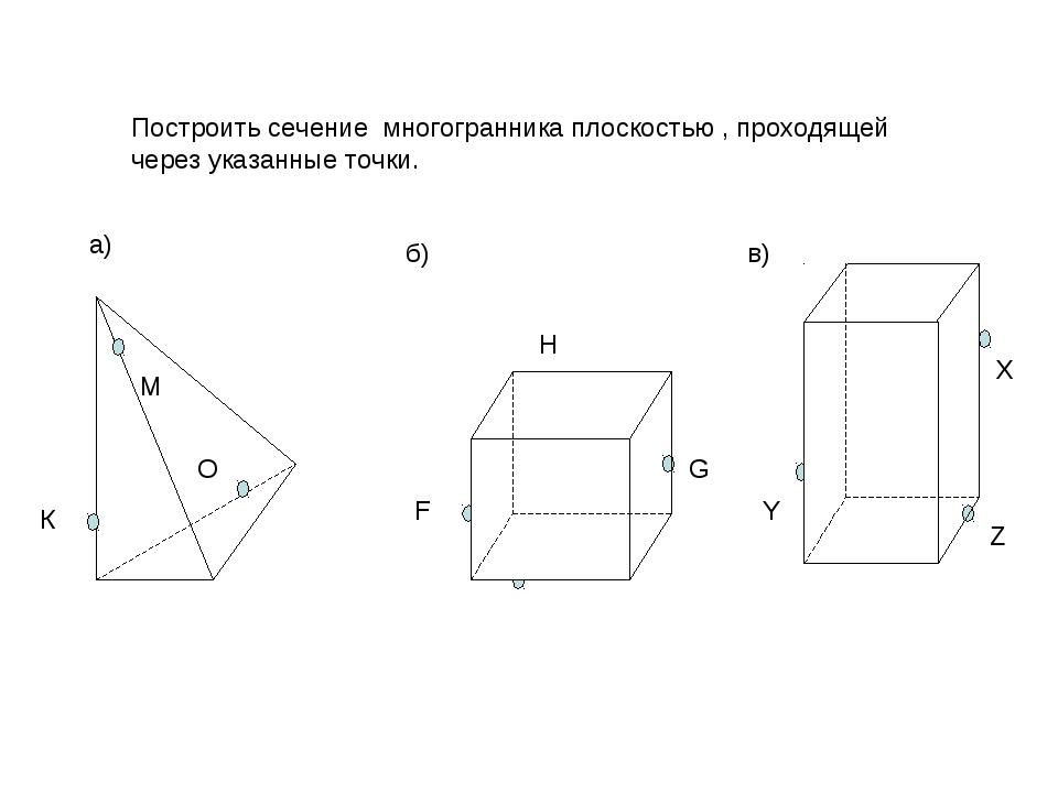 Построить сечение многогранника плоскостью , проходящей через указанные точки...