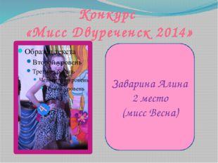 Конкурс «Мисс Двуреченск 2014» Заварина Алина 2 место (мисс Весна)