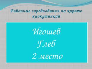 Районные соревнования по карате киокушинкай Игошев Глеб 2 место