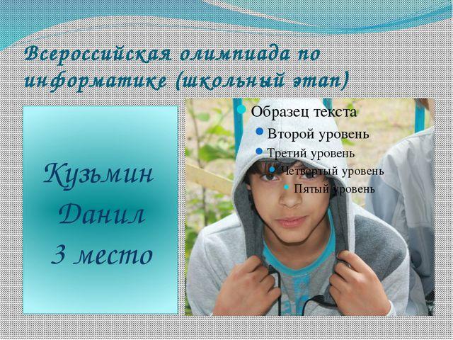 Всероссийская олимпиада по информатике (школьный этап) Кузьмин Данил 3 место