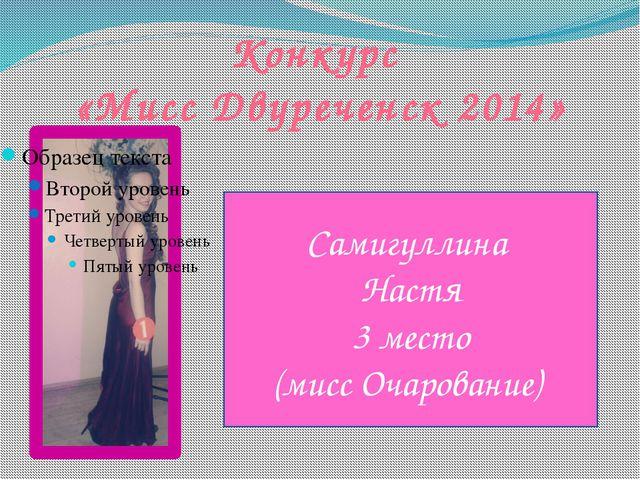 Конкурс «Мисс Двуреченск 2014» Самигуллина Настя 3 место (мисс Очарование)