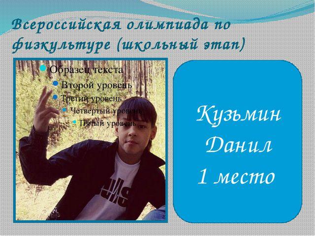 Всероссийская олимпиада по физкультуре (школьный этап) Кузьмин Данил 1 место
