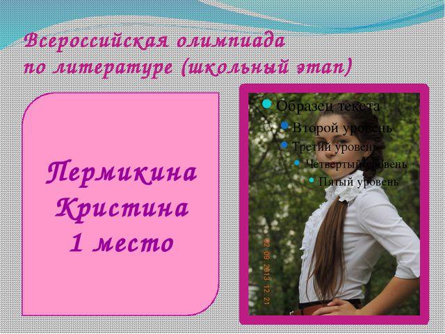 Всероссийская олимпиада по литературе (школьный этап) Пермикина Кристина 1 ме...