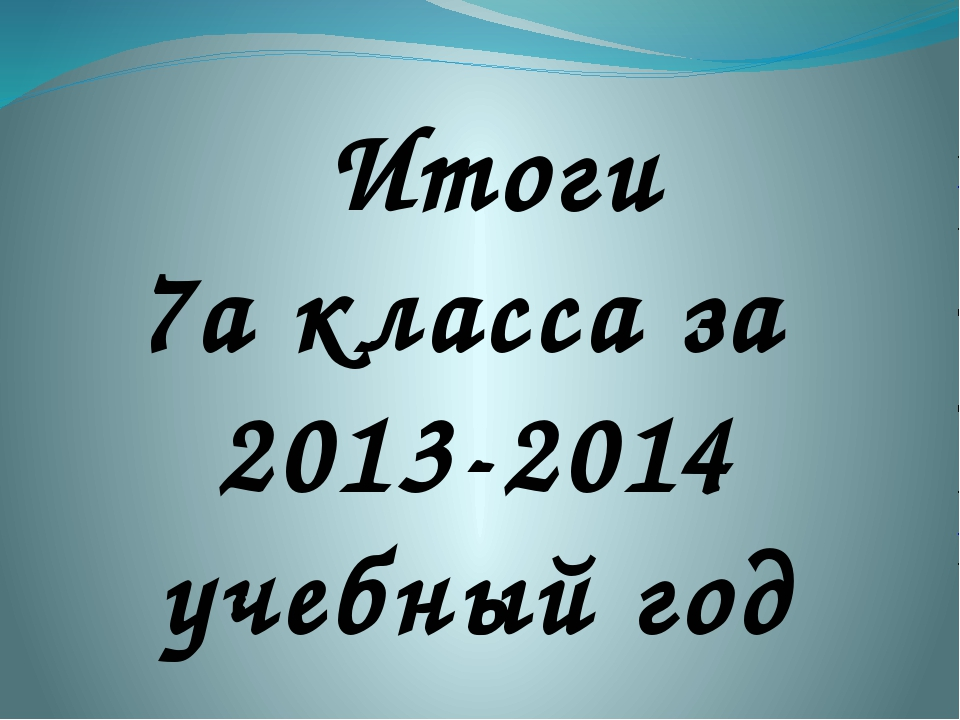 Итоги 7а класса за 2013-2014 учебный год
