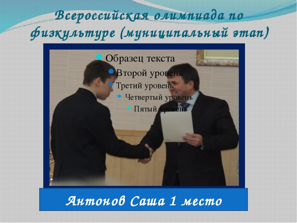 Всероссийская олимпиада по физкультуре (муниципальный этап) Антонов Саша 1 ме...