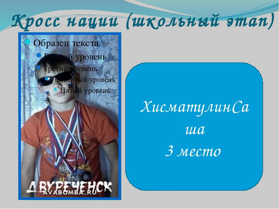 Кросс нации (школьный этап) ХисматулинСаша 3 место