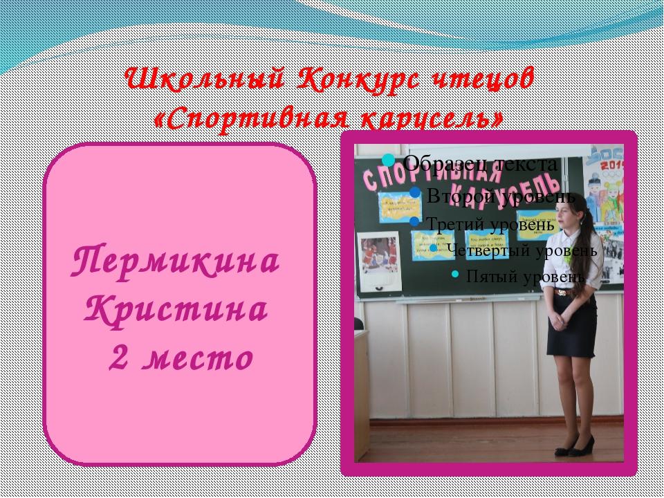 Школьный Конкурс чтецов «Спортивная карусель» Пермикина Кристина 2 место