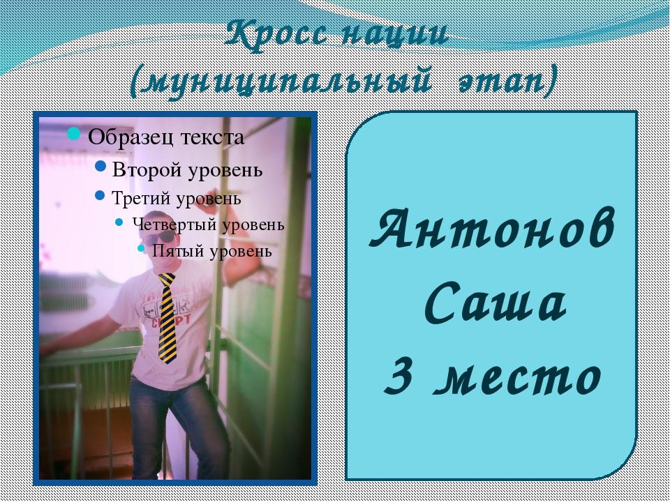 Кросс нации (муниципальный этап) Антонов Саша 3 место