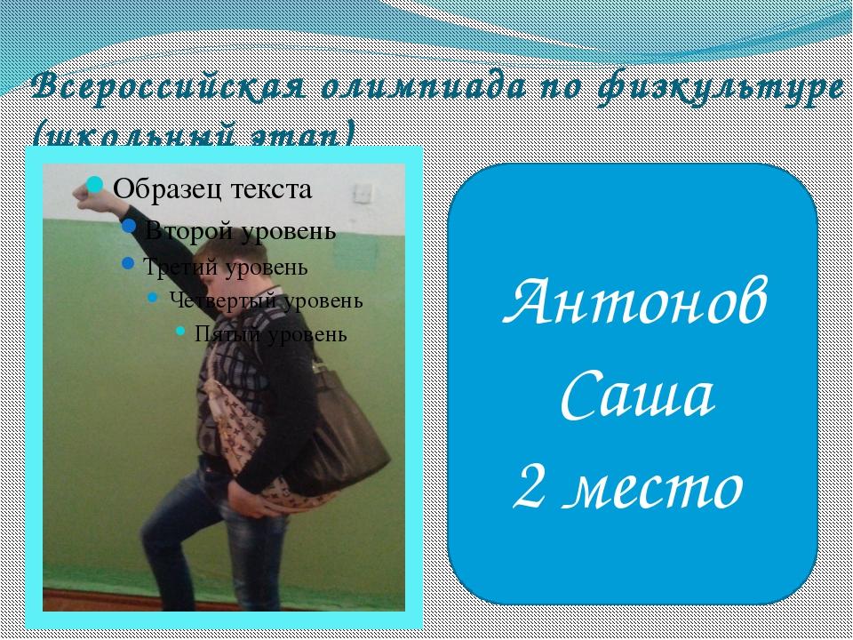 Всероссийская олимпиада по физкультуре (школьный этап) Антонов Саша 2 место