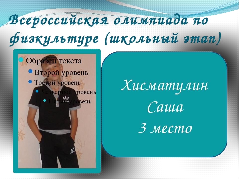 Всероссийская олимпиада по физкультуре (школьный этап) Хисматулин Саша 3 место