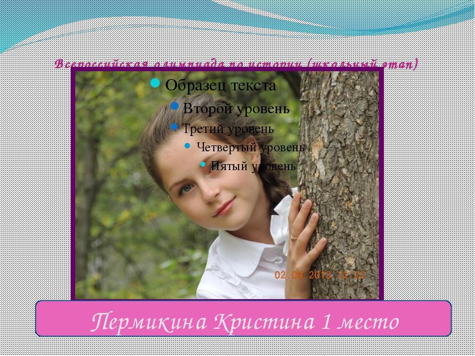 Всероссийская олимпиада по истории (школьный этап) Пермикина Кристина 1 место