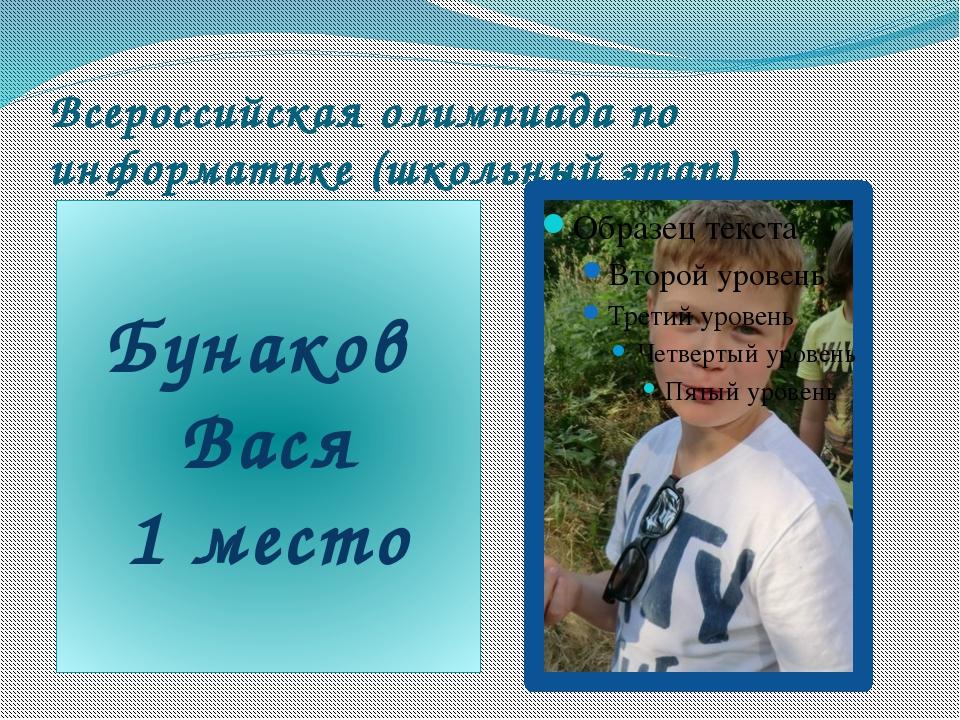 Всероссийская олимпиада по информатике (школьный этап) Бунаков Вася 1 место