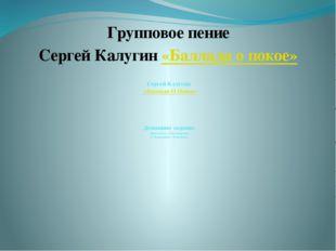 Сергей Калугин «Баллада О Покое» Домашнее задание. Прочитать стихотворение Р.