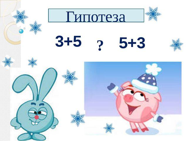 ? Гипотеза 3+5 5+3