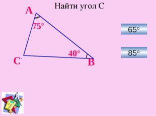 Найти угол С 65° 85°