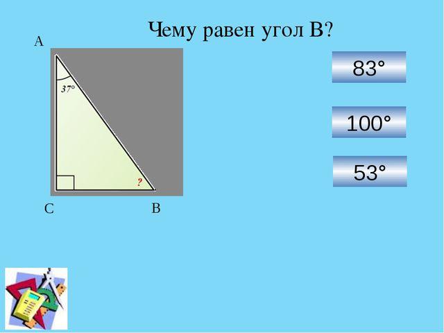 Чему равен угол В? 100° 53° 83° С В А
