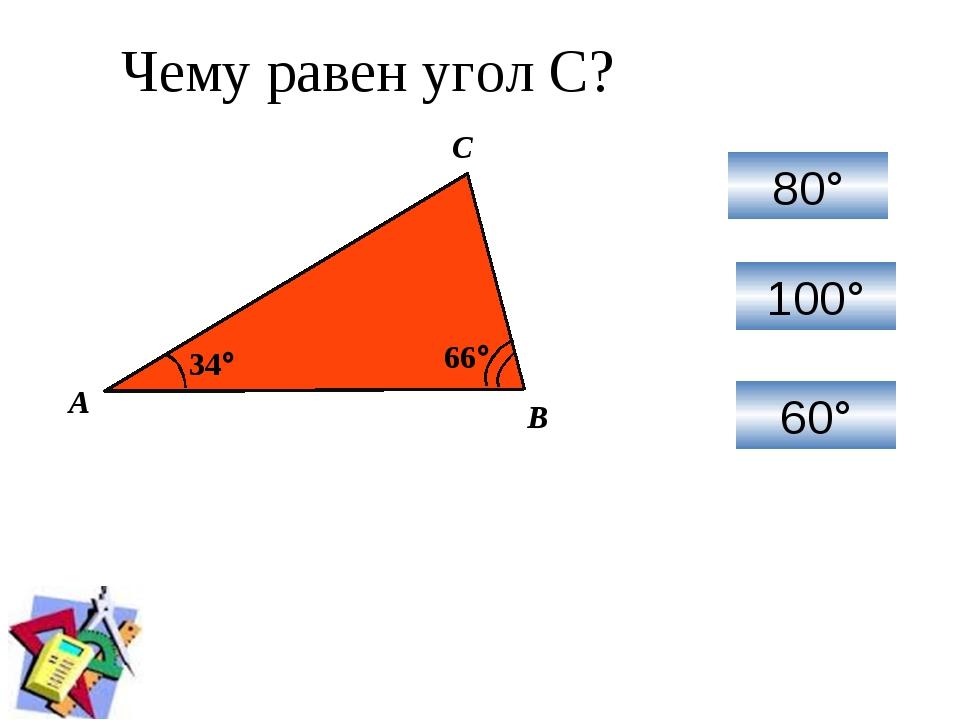80° 100° 60° Чему равен угол С?