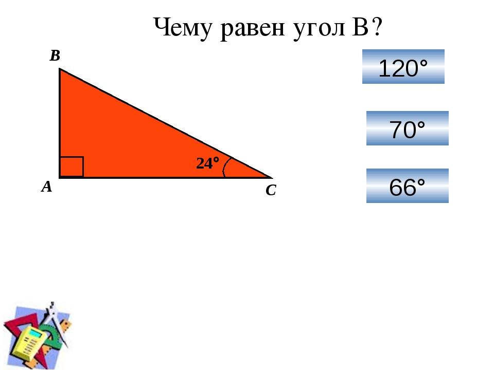 Чему равен угол В? 120° 70° 66°