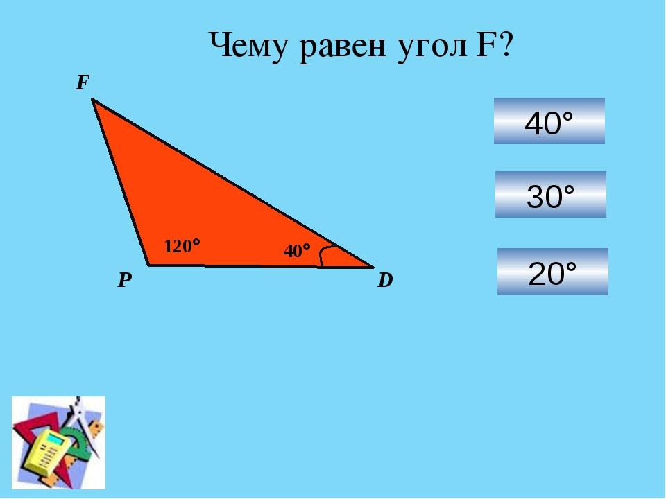 Чему равен угол F? 40° 30° 20°