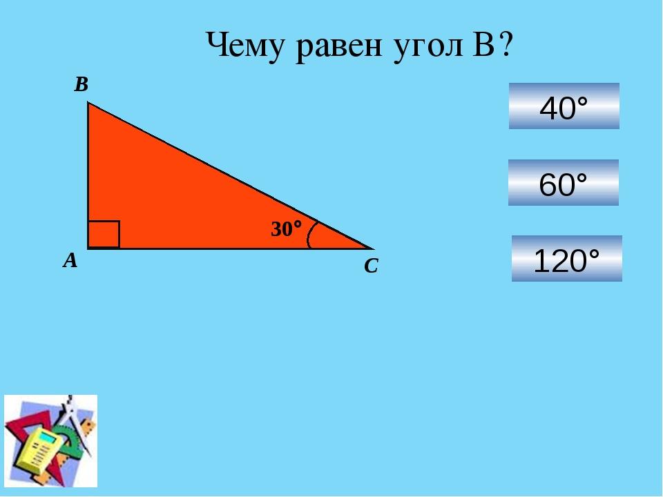 Чему равен угол В? 40° 60° 120°