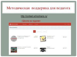 Методическая поддержка для педагога http://contest.schoolnano.ru/ «Школа на л