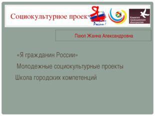 Социокультурное проектирование «Я гражданин России» Молодежные социокультурн