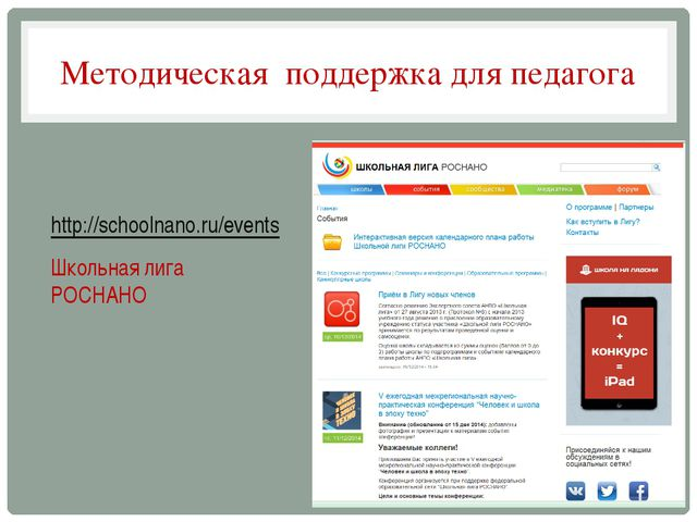 Методическая поддержка для педагога http://schoolnano.ru/events Школьная лига...